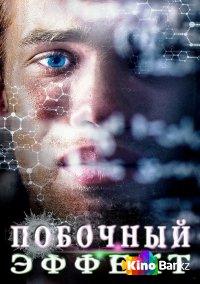 Фильм Побочный эффект смотреть онлайн