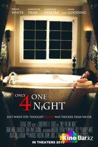 Фильм Только на одну ночь смотреть онлайн