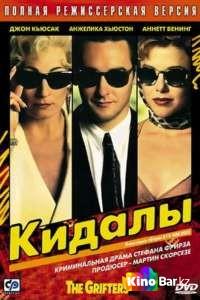 Фильм Кидалы смотреть онлайн