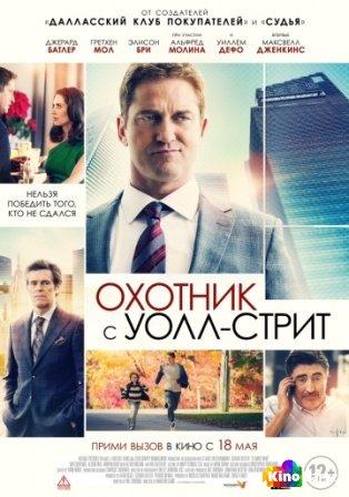Фильм Охотник с Уолл-стрит смотреть онлайн