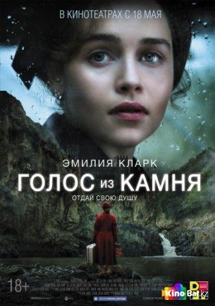 Фильм Голос из камня смотреть онлайн
