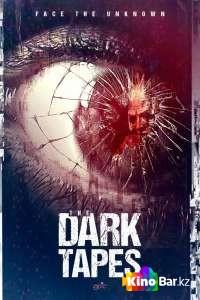Фильм Тёмные киноплёнки смотреть онлайн