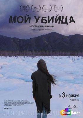 Фильм Мой убийца смотреть онлайн