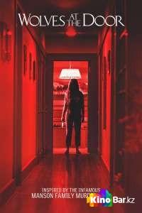Фильм Волки у двери смотреть онлайн