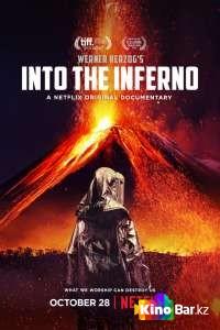 Фильм В самое пекло смотреть онлайн