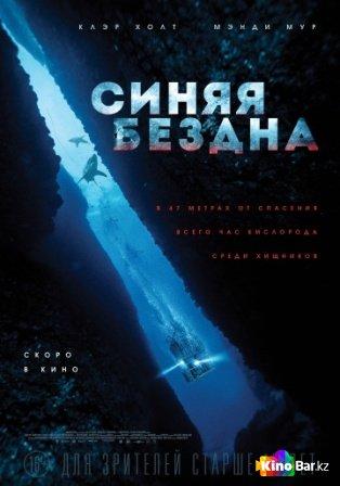Фильм Синяя бездна смотреть онлайн