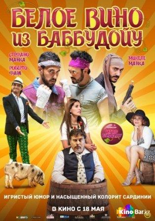 Фильм Белое вино из Баббудойу смотреть онлайн