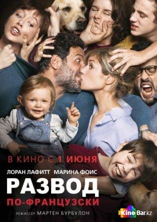 Фильм Развод по-французски смотреть онлайн