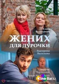 Фильм Жених для дурочки 1,2,3,4 серия смотреть онлайн