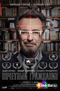 Фильм Почетный гражданин смотреть онлайн