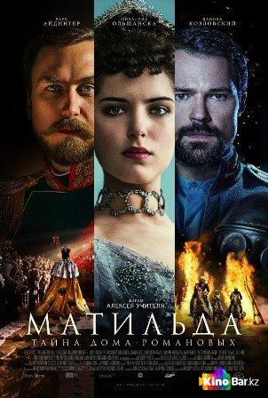 Фильм Матильда смотреть онлайн