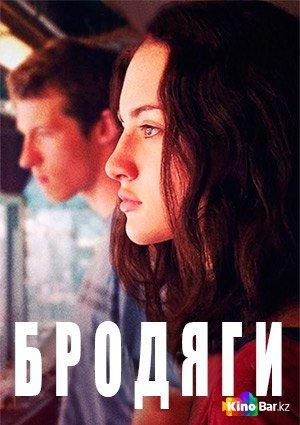 Фильм Бродяги смотреть онлайн