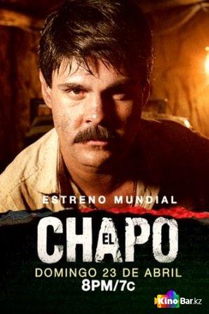 Фильм Эль Чапо 1 сезон смотреть онлайн