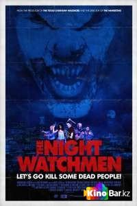Фильм Ночные охранники смотреть онлайн