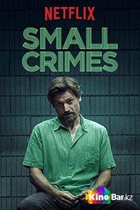 Фильм Мелкие преступления смотреть онлайн