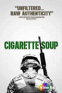 Фильм Суп из сигарет смотреть онлайн