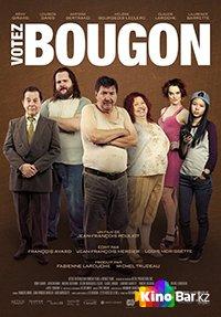 Фильм Голосуйте за Бугона смотреть онлайн