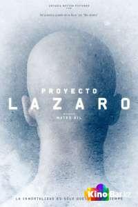 Фильм Проект Лазарь смотреть онлайн