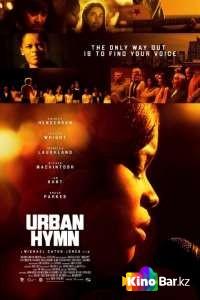 Фильм Городской гимн / Гимн улиц смотреть онлайн
