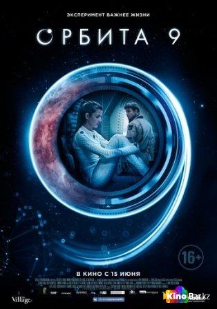 Фильм Орбита 9 смотреть онлайн