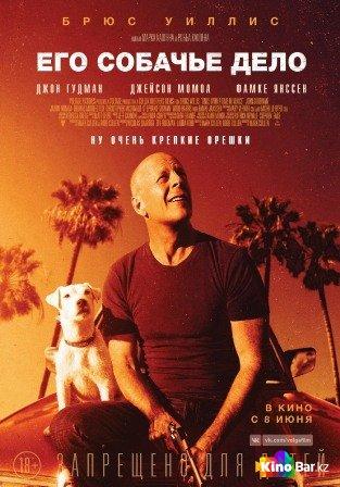 Фильм Его собачье дело смотреть онлайн