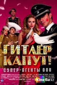 Фильм Гитлер капут! смотреть онлайн