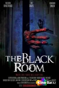 Фильм Черная комната смотреть онлайн