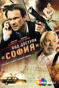 Фильм Код доступа «София» смотреть онлайн