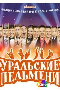 Уральские пельмени (все выпуски по порядку) (2009)