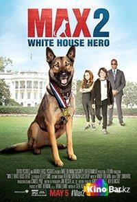Фильм Макс 2: Герой Белого Дома смотреть онлайн