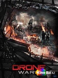 Фильм Война Дронов смотреть онлайн