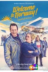 Фильм Добро пожаловать в Норвегию смотреть онлайн