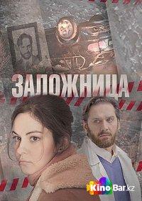 Фильм Заложница 1 сезон 1,2,3,4 серия смотреть онлайн