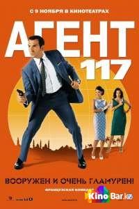 Фильм Агент 117 смотреть онлайн