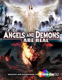 Фильм Ангелы и демоны существуют смотреть онлайн