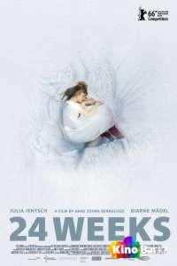 Фильм 24 недели смотреть онлайн