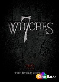 Фильм 7 ведьм смотреть онлайн