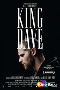 Фильм Король Дэйв смотреть онлайн