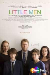 Фильм Маленькие мужчины смотреть онлайн