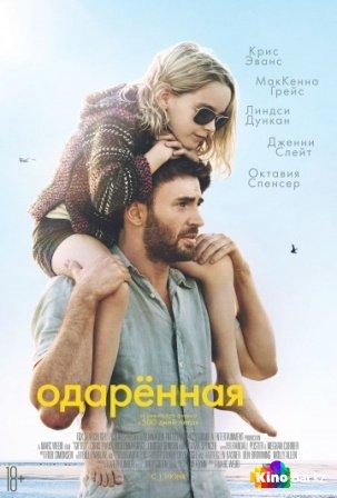 Фильм Одарённая смотреть онлайн