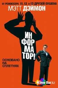 Фильм Информатор! смотреть онлайн