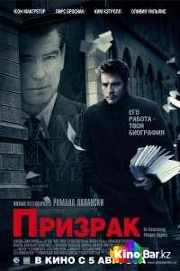 Фильм Призрак смотреть онлайн