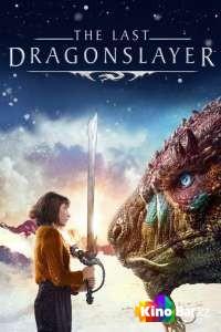 Фильм Последний убийца драконов смотреть онлайн