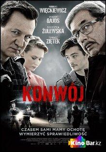 Фильм Конвой смотреть онлайн
