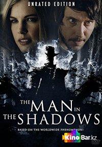 Фильм Человек в тени смотреть онлайн