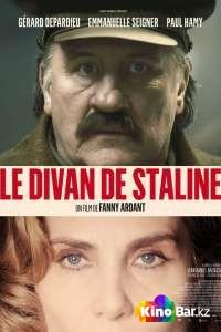 Фильм Диван Сталина смотреть онлайн