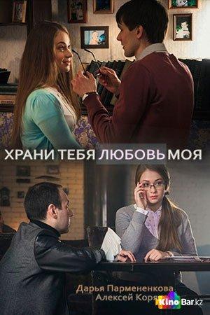 Фильм Храни тебя любовь моя 1,2,3,4 серия смотреть онлайн