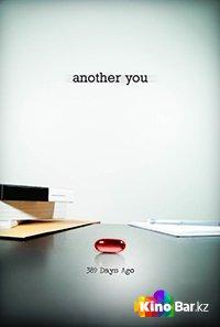 Фильм Другая ты смотреть онлайн