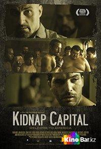 Фильм Столица похищений смотреть онлайн