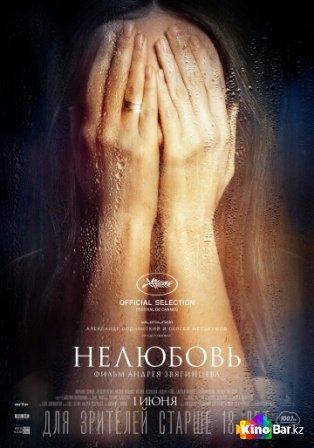 Фильм Нелюбовь смотреть онлайн